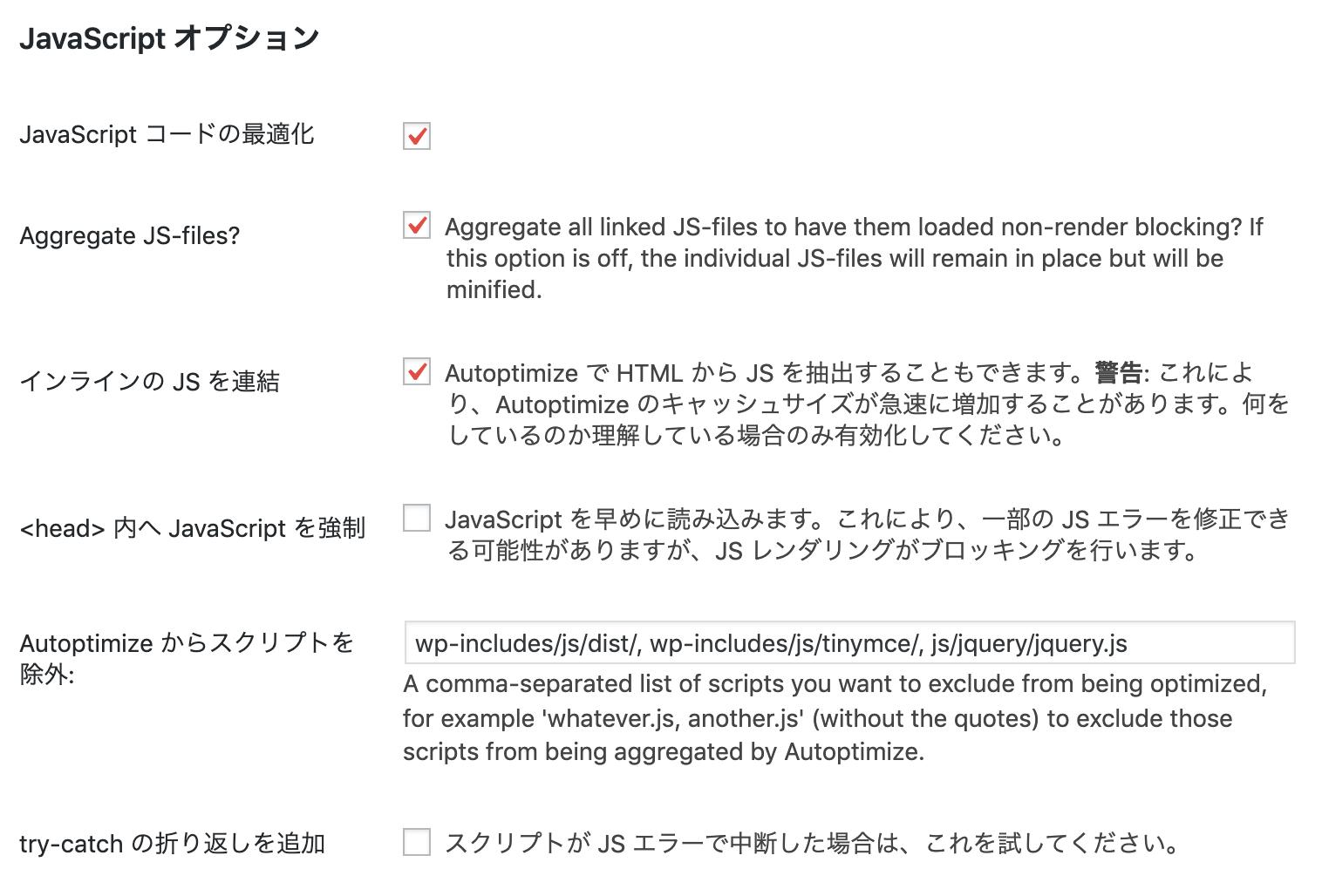 Autoptimizeの使い方-チェックボックス-jacascript